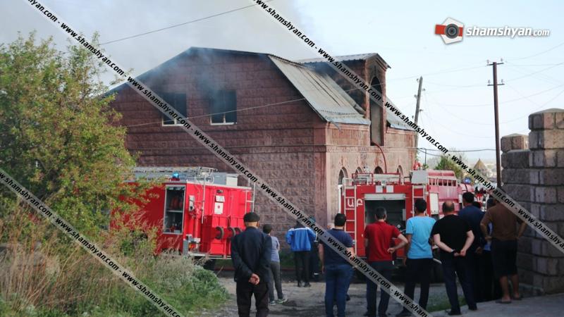 Գյումրիում այրվել է առանձնատան ձեղնահարկն ու կտուրը․ ժամանել են մեծ թվով հրշեջներ