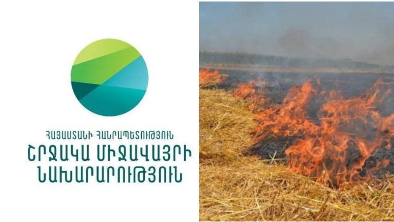 Հերթական ահազանգն է ստացվել Արշալույս համայնքին հարակից խոտածածկ տարածքների դիտավորյալ այրման մասին. ՇՄ նախարարություն