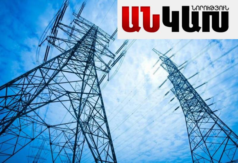 Հայաստանում էներգետիկայի ոլորտի զարգացման հեռանկարներն ու պոտենցիալը՝ «Հայաստանի էներգետիկ այլընտրանք» ենթադրամաշնորհային ծրագրի թիրախում