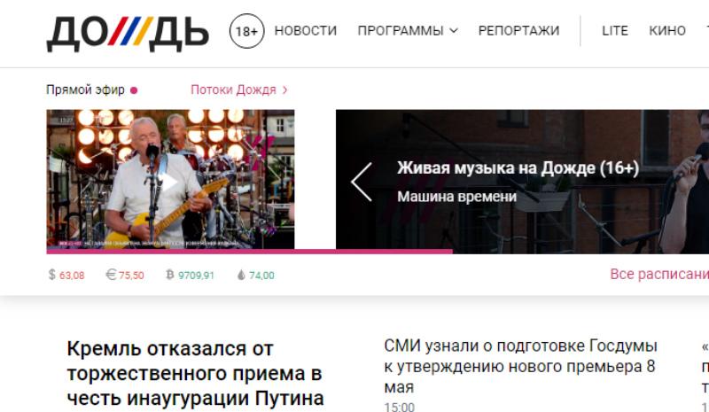 Ռուսական «Дождь» հեռուստաալիքի կայքի լոգոն ներկվել է հայկական դրոշի գույներով (ֆոտո)