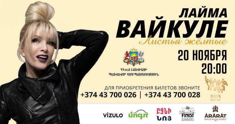 Լայմա Վայկուլեն Երևանում հանդես է գալու բացառիկ մենահամերգով