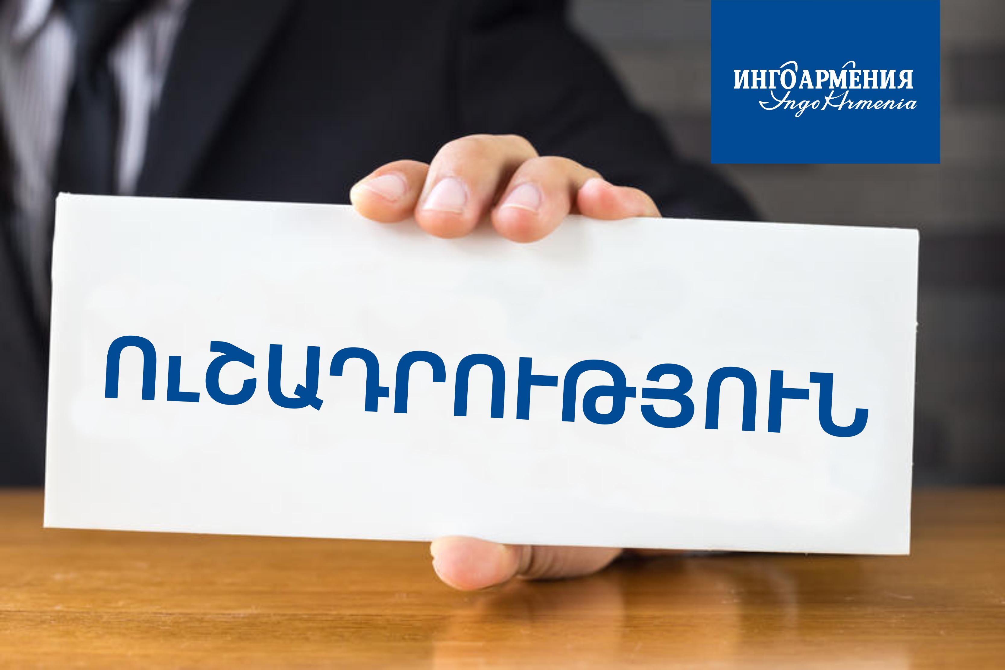 ԻՆԳՈ ԱՐՄԵՆԻԱ ապահովագրական ընկերությունը գործադրում է իր բոլոր ջանքերն այս օրերին հաճախորդների ապահովագրական դեպքերը սպասարկելու համար