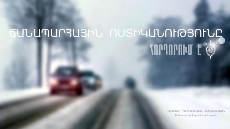 ՀՀ ճանապարհային ոստիկանությունը հրավիրում է վարորդների ուշադրությունը