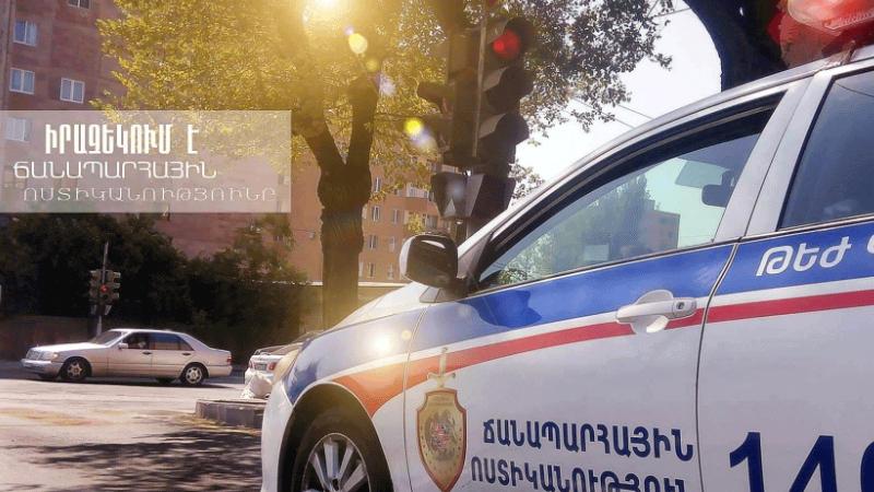 Ճանապարհային Ոստիկանությունը հայտարարություն է տարածել