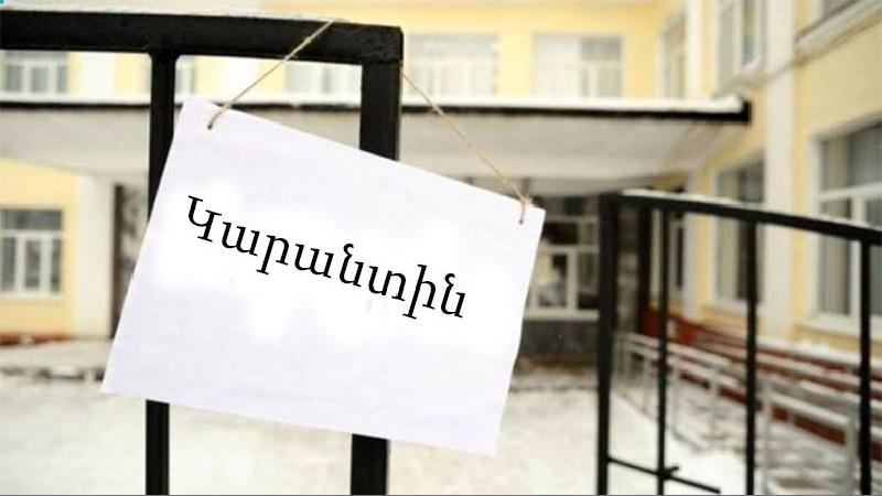 Հայաստանում կարանտինը երկարաձգվել է մինչև դեկտեմբերի 20-ը
