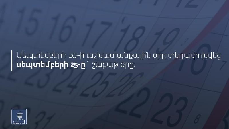 Սեպտեմբերի 20-ի աշխատանքային օրը տեղափոխվեց սեպտեմբերի 25-ը` շաբաթ օրը