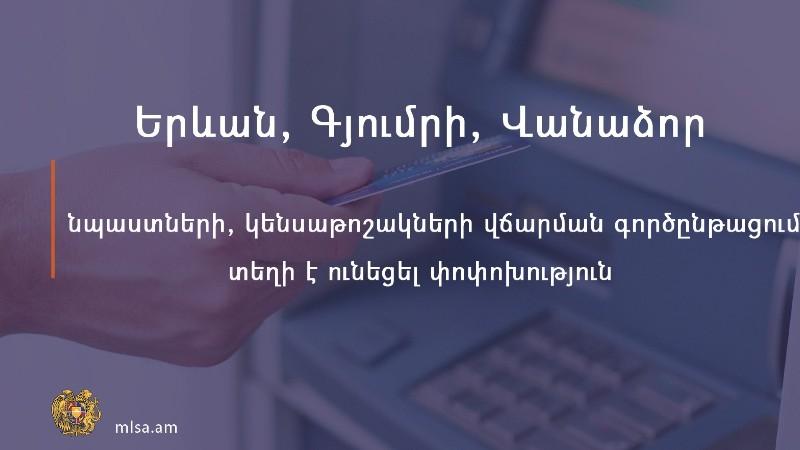 Երևան, Գյումրի, Վանաձոր քաղաքներում նպաստների և կենսաթոշակների վճարման գործընթացում տեղի է ունեցել փոփոխություն