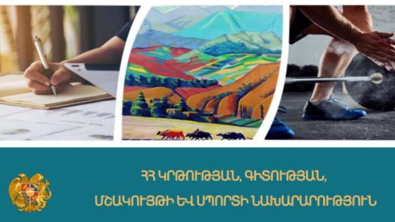 Հանրային քննարկման է դրվել կրթության կառավարման տեղեկատվական համակարգի նախագիծը. ԿԳՄՍ նախարարություն