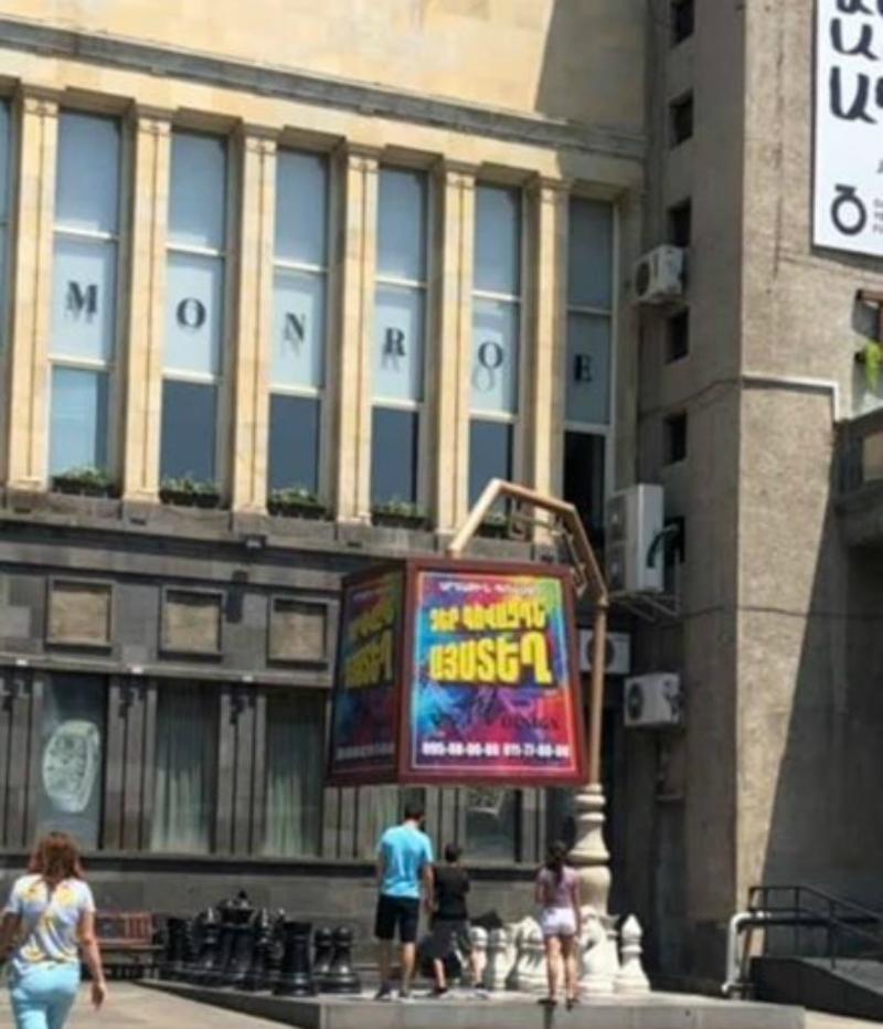 Ապամոնտաժվել է «Մոսկվա» կինոթատրոնի շենքի տեսքը այլանդակող գովազդային վահանակը