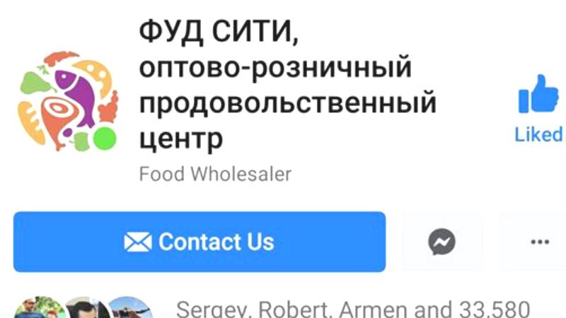 Ֆուդ սիթիի ֆեյսբուքյան էջի վարկանիշն արդեն իջել է 1,9. հաճախորդները բողոքում են հայկական ծիրանի բացակայությունից