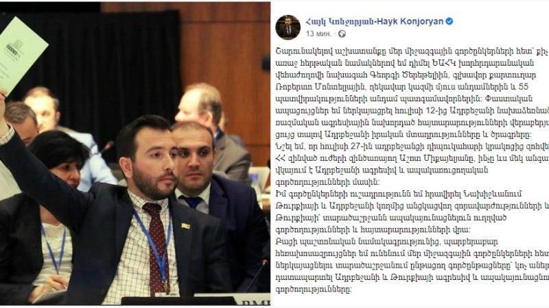 ԵԱՀԿ խորհրդարանական վեհաժողովի իմ գործընկերների ուշադրությունն եմ հրավիրել Նախիջևանում Թուրքիայի և Ադրբեջանի կողմից անցկացվող զորավարժությունների վրա․ Հայկ Կոնջորյան