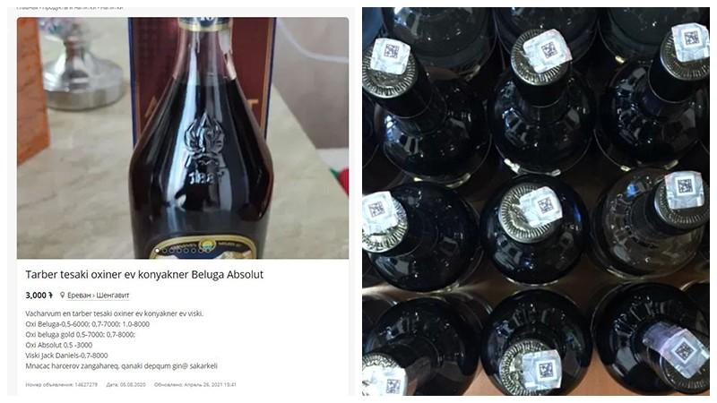 Համացանցում կեղծ ակցիզներով ալկոհոլային խմիչք են վաճառել․ ՊԵԿ-ի բացահայտումը