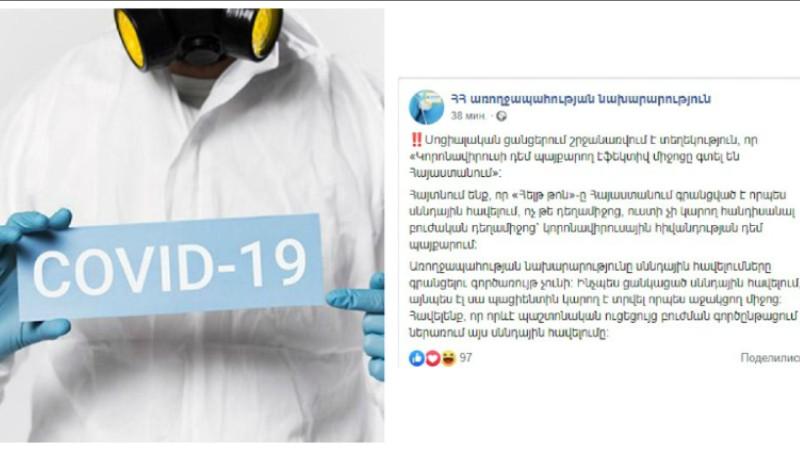 «Հելթ թոն»-ը Հայաստանում գրանցված է որպես սննդային հավելում, ոչ թե դեղամիջոց, ուստի չի կարող հանդիսանալ բուժական դեղամիջոց` կորոնավիրուսային հիվանդության դեմ պայքարում. ԱՆ