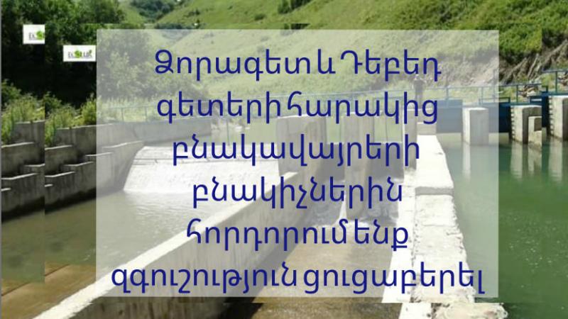 Լոռու մարզպետարանը Ձորագետի և Դեբեդի հարակից բնակավայրերի բնակիչներին հորդորում է զգուշություն ցուցաբերել