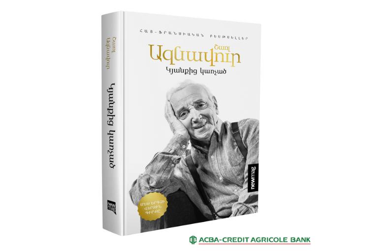 Թարգմանվել է Շառլ Ազնավուրի «Կյանքից կառչած» գիրքը