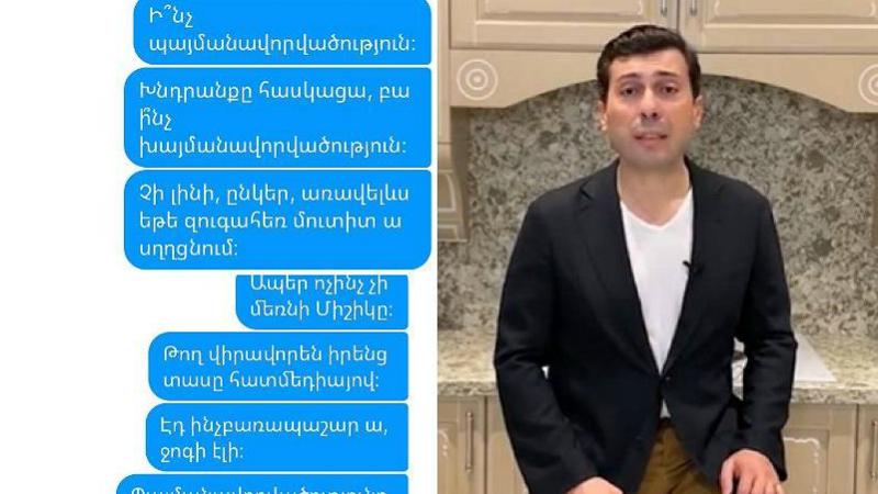 Աուդիոձայնագրություններ և սքրինշոթեր, որ մերկացնում են Մ. Մինասյանի սուտը․ «Հայկական Ժամանակ»