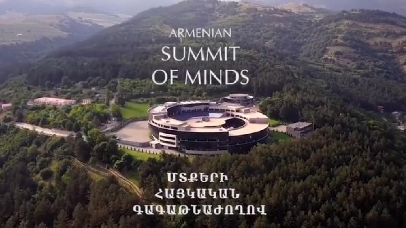 Արմեն Սարգսյանի հովանու ներքո Հայաստանում երրորդ անգամ կանցկացվի «Մտքերի գագաթնաժողովը»