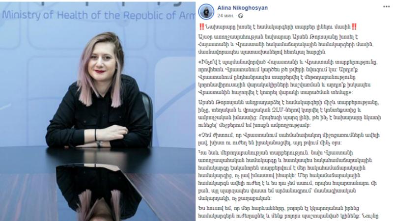 Ինչո՞վ է պայմանավորված Հայաստանի և Վրաստանի տարբերությունը. Թորոսյանը խոսել է երկու երկրների հակամաճարակային համակարգերի մասին․ Ալինա Նիկողոսյան