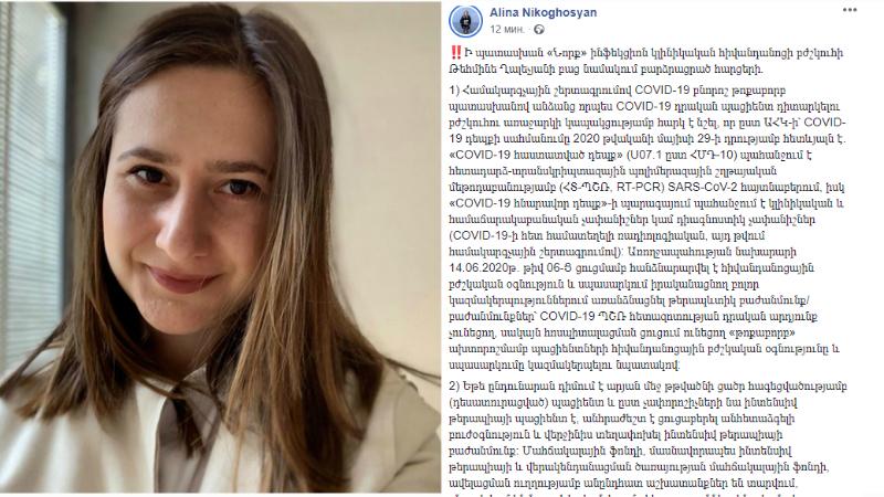 Ալինա Նիկողոսյանը պատասխանել է «Նորք» ինֆեկցիոն կլինիկական հիվանդանոցի բժշկուհու բաց նամակում բարձրացրած հարցերին