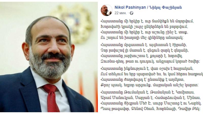 «Հայաստանը պատմություն է, որ ոչ սկիզբ, ոչ վերջ ունի»․ վարչապետը նոր բանաստեղծություն է ներկայացրել