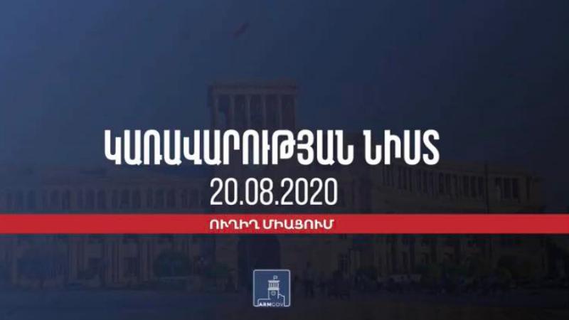 Կառավարության 2020 թվականի օգոստոսի 20-ի հերթական նիստը. ուղիղ