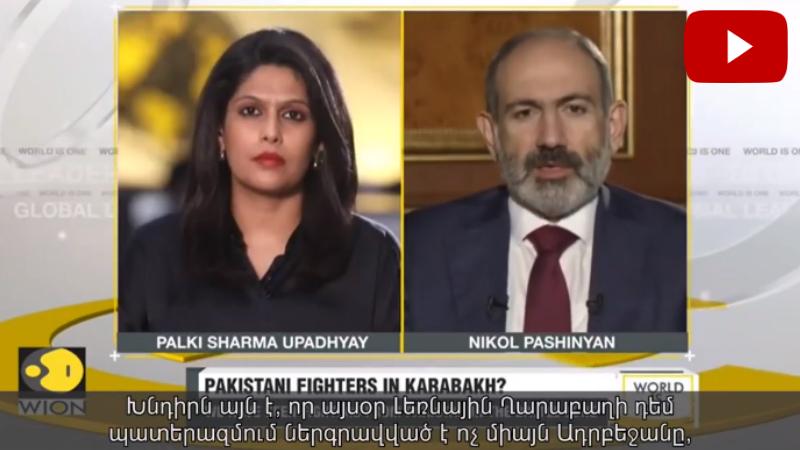 Լեռնային Ղարաբաղի հայությունը գտնվում է գոյութենական վտանգի առաջ, ցեղասպանության վտանգի առաջ. Նիկոլ Փաշինյանի հարցազրույցը հնդկական WION հեռուստաընկերությանը