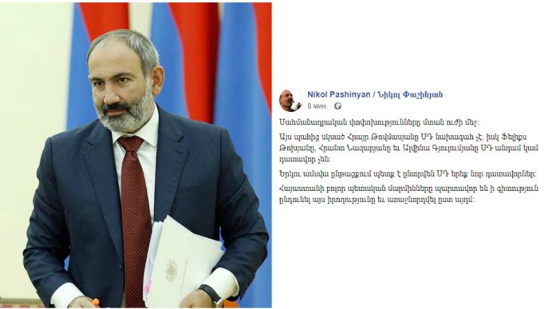 Այս պահից սկսած Հրայր Թովմասյանը ՍԴ նախագահ չէ. Նիկոլ Փաշինյան