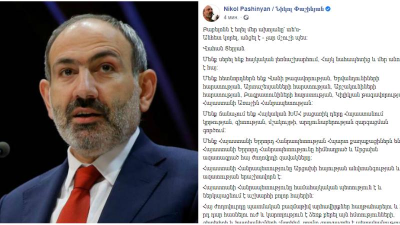 Հայկական պետությունը պետք է գոյություն ունենա հավիտյան, որովհետև հայ ժողովուրդը պետք է գոյություն ունենա հավիտյան. Նիկոլ Փաշինյանի գրառումը