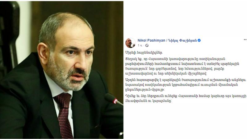 Դիմեք և ձեր ներդրումն ունեցեք Հայաստանի համար կարևոր այս կառույցի ձևավորմանն ու կայացմանը. Նիկոլ Փաշինյան