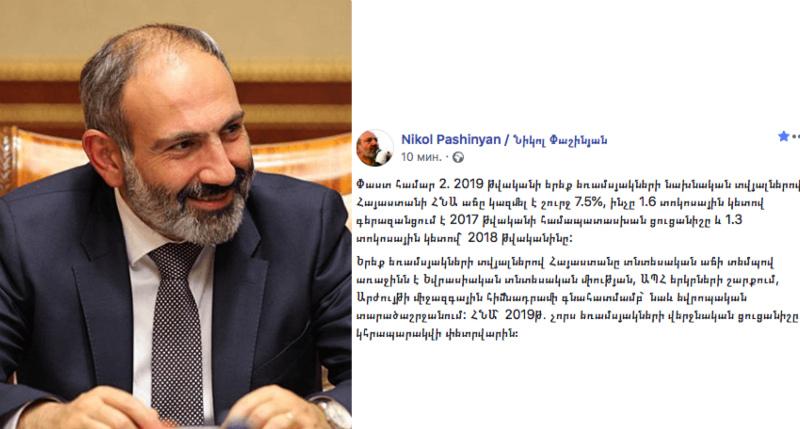 Երեք եռամսյակների տվյալներով Հայաստանը տնտեսական աճի տեմպով առաջինն է ԵՏՄ, ԱՊՀ երկրների շարքում. Նիկոլ Փաշինյան