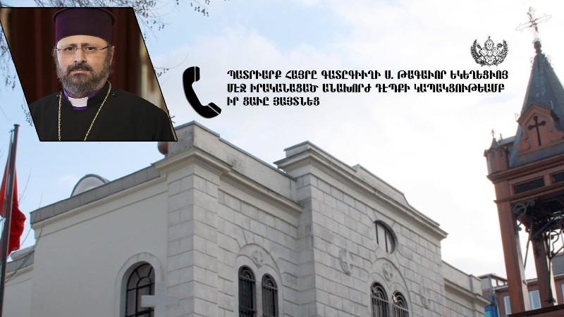 Ստամբուլի հայկական «Սուրբ Թագավոր» եկեղեցին պղծելու միջադեպի մասին Պոլսո պատիրարքարանի հայտարարությունը