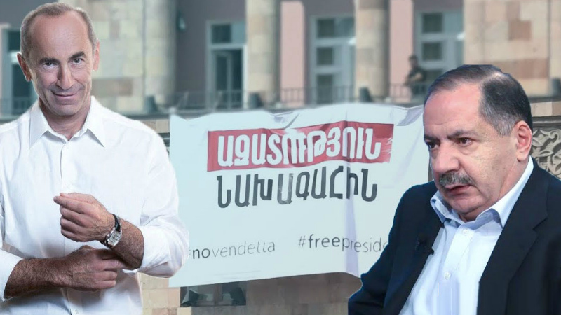 Ձախողվածները. Աղվան Վարդանյանի ղեկավարած՝ Քոչարյանի ազատության հանձնախումբը դադարեցրել է աշխատանքը. «Ժամանակ»
