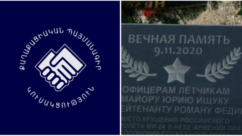 ՔՊ-ն բոյկոտեց ռուսներին. ովքեր էին ներկա ռուս սպաների հուշաքարի բացմանը. «Ժամանակ»