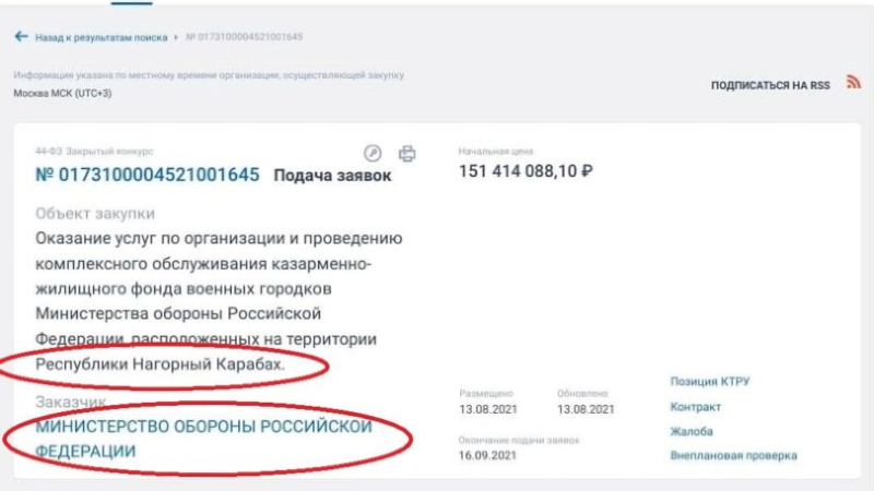 ՌԴ կառավարական կայքն օգտագործում է Լեռնային Ղարաբաղի Հանրապետություն եզրը (լուսանկար)