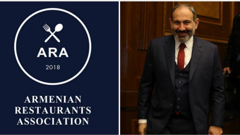 Ռեստորանների հայկական միությունը շնորհակալություն է հայտնել Նիկոլ Փաշինյանին ու կառավարությանը
