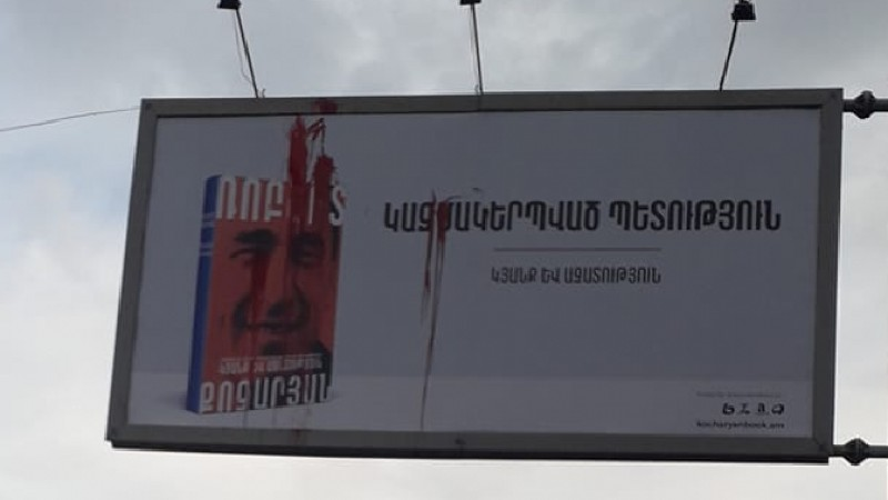 Արտաշատում քաղաքացիները «արյունով» են ներկել Ռոբերտ Քոչարյանի պաստառը