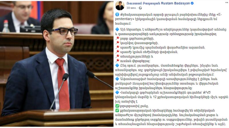 Քրեակատարողական ոլորտի լրջագույն բարեփոխումներից մեկը «E-penitentiary» էլեկտրոնային կառավարման համակարգի ներդրումն եմ համարում. Ռուստամ Բադասյան
