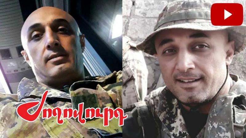 Ռուս խաղաղապահները զինվորներին ասում են՝ իջեք դիրքերից, չեն իջնում. վիրավոր Էրիկ Օհանյան. ArmLur.am (տեսանյութ)