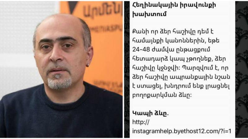 Սա ադրբեջանական հաքերային հնարք է, որի միջոցով կոտրում են հայկական Ինստագրամը հաշիվները․ Սամվել Մարտիրոսյան