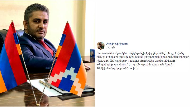 Այն, ինչ պետք է իմանալ ադրբեջանի կողմից հնչեցվող «ժողովուրդը պատերազմ է ուզում» արտահատության մասին․ Աշոտ Սարգսյան