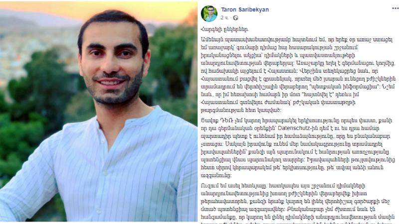 Երեք օր առաջ ստացել եմ առաջարկ՝ գումարի դիմաց հայ հասարակության շրջանում իրականացնելու ակցիա՝ դիմակների և պատվաստանյութերի անարդյունավետության վերաբերյալ․ Տարոն Սարիբեկյան