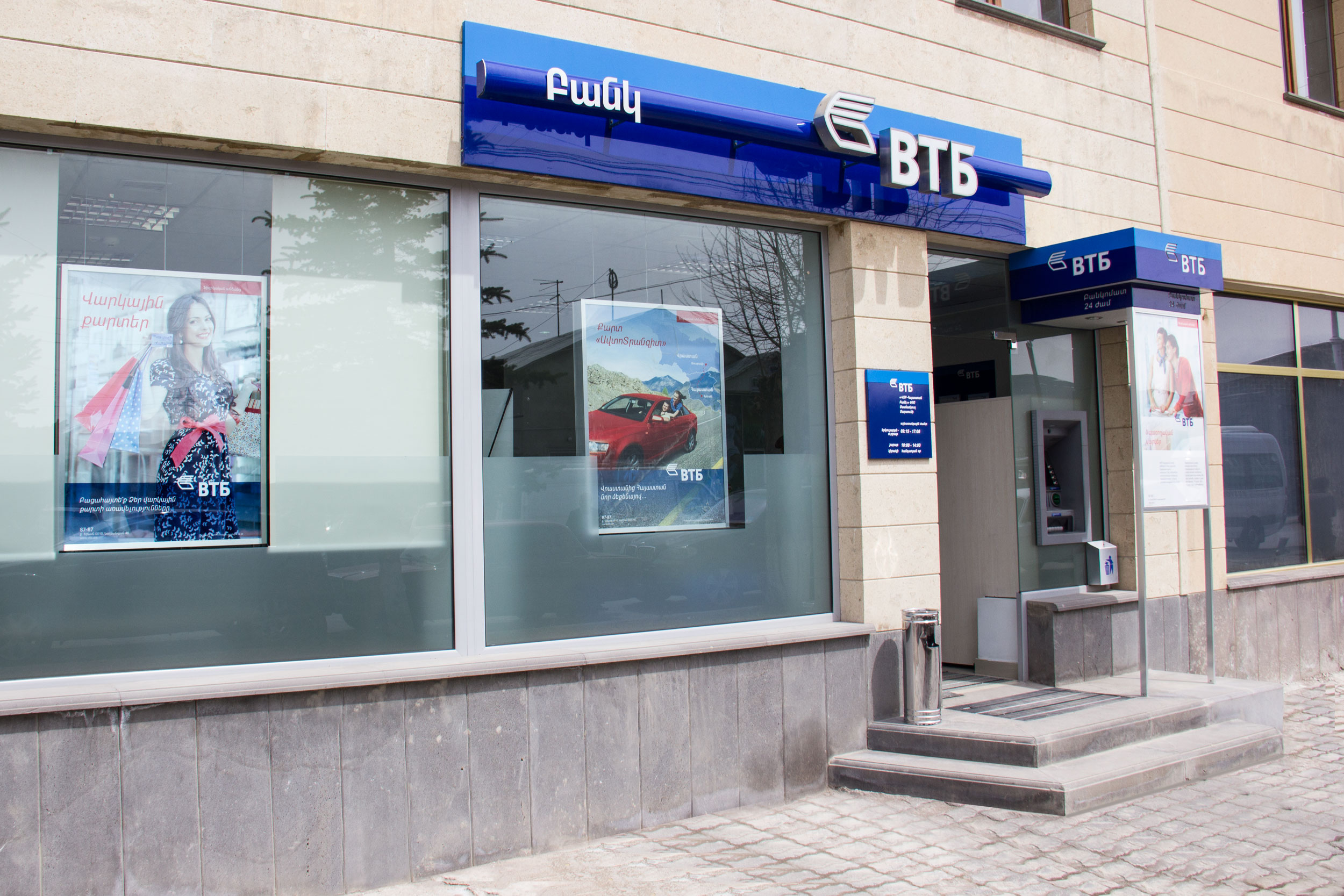«ՎՏԲ» բանկի վրա զինված հարձակում է տեղի ունեցել