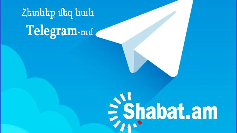 Շաբաթ.am-ը՝ նաև Telegram-ում