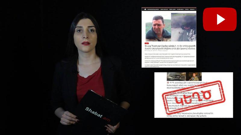 Նիկոլ Փաշինյանը հանձելու է Տիգրանաշենը, ադրբեջանցիները մտել էին  Ներքին Խնձորեսկ․ Շաբաթվա ստերի ամփոփում (տեսանյութ)