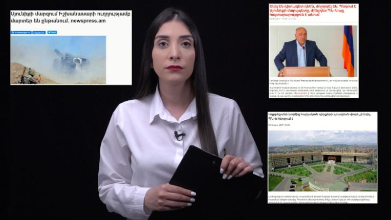Թշնամին Սյունիքում մոլորվել էր, Գեղարքունիքի հատվածում պետական սահմանը պահպանվել է. Շաբաթվա ստերը (տեսանյութ)