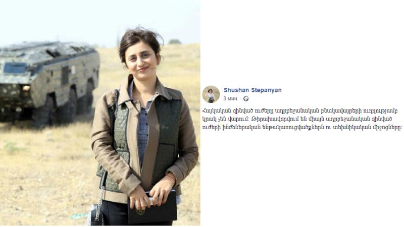 Հայկական զինված ուժերը ադրբեջանական բնակավայրերի ուղղությամբ կրակ չեն վարում. Շուշան Ստեփանյան