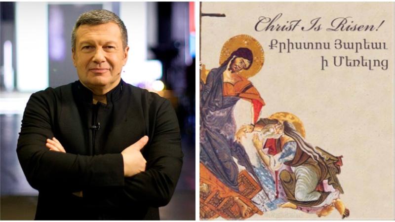 Սոլովյովը հայերենով շնորհավորել է հավատացյալներին Զատկի կապակցությամբ