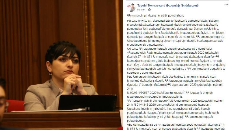 Թագուհի Թովմասյանի գրության հիման վրա գեղարքունիքցիների հարցը լուծվեց