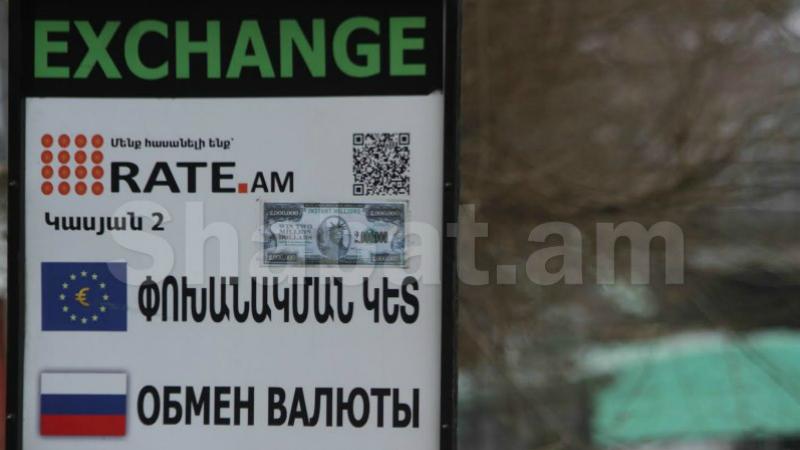 Կենտրոնական բանկը՝ դոլարի, եվրոյի և ռուբլու փոխարժեքների մասին