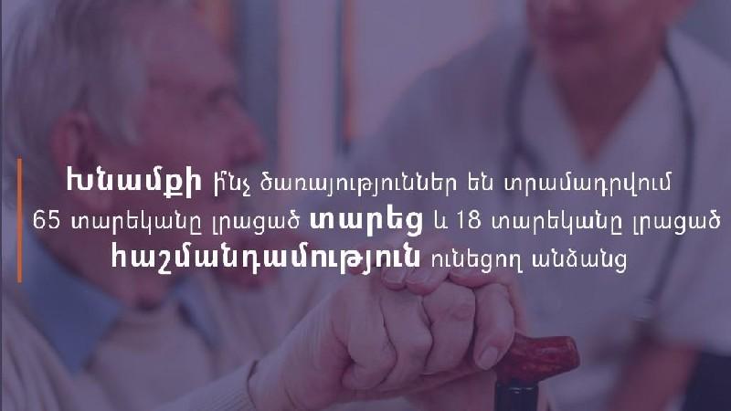 Տարեցներին խնամքի ծառայություններ տրամադրելու համար պայմանագիր է կնքվել 10 ՀԿ-ների հետ